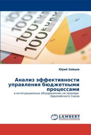 Анализ эффективности управления бюджетными процессами в интеграционных объединениях на примере Европейского союза