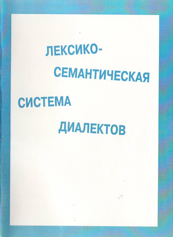Лексико-семантическая система диалектов