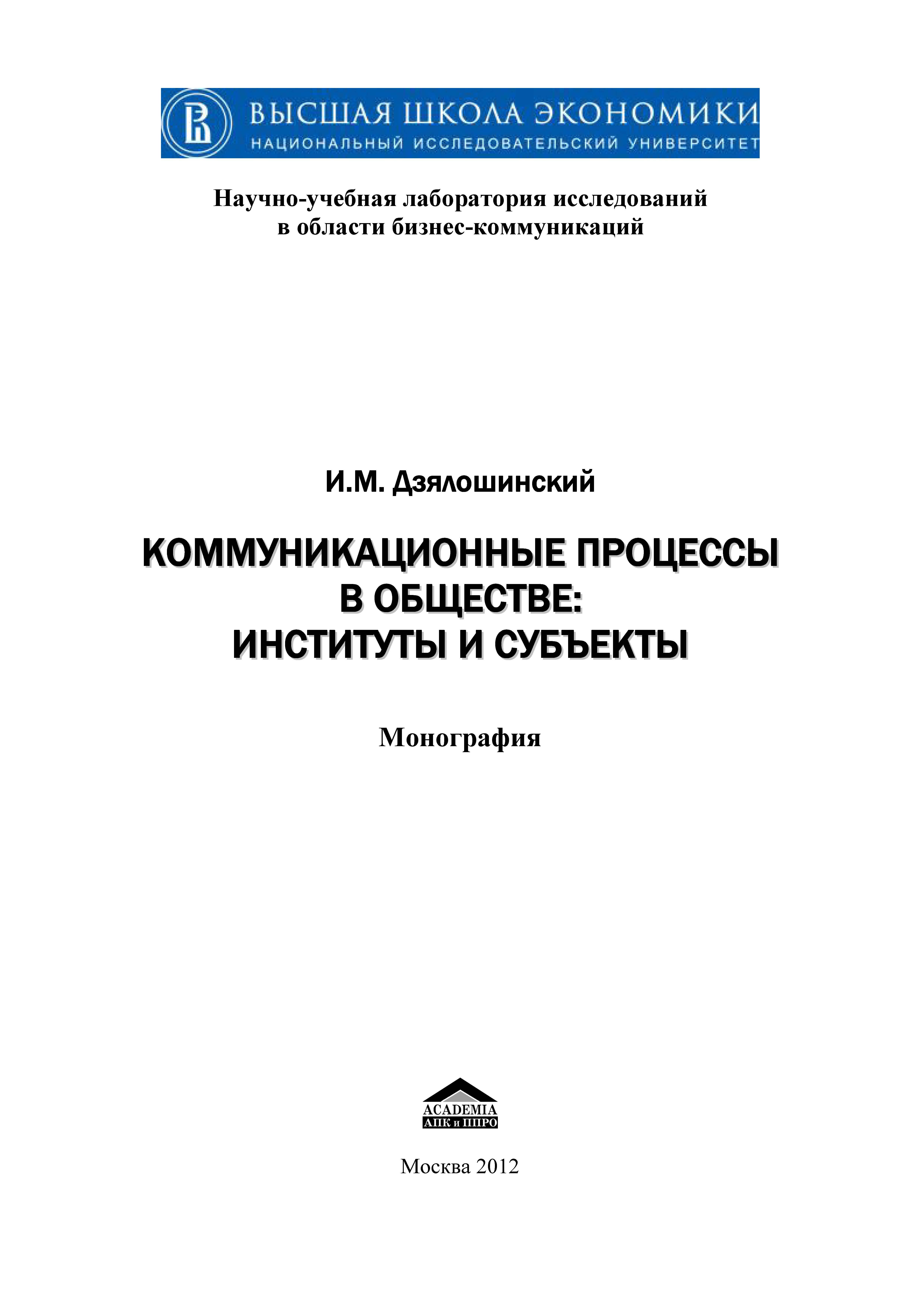 Коммуникационные процессы в обществе: институты и субъекты