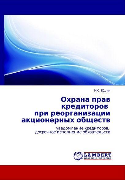 Охрана прав кредиторов при реорганизации акционерных обществ