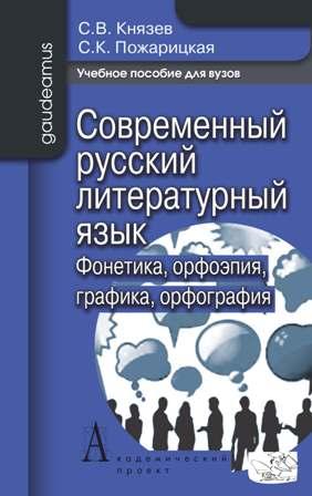 Современный русский литературный язык: Фонетика, графика, орфография, орфоэпия