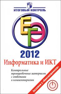 Информатика и ИКТ. ЕГЭ 2012. Контрольные тренировочные материалы с ответами и комментариями