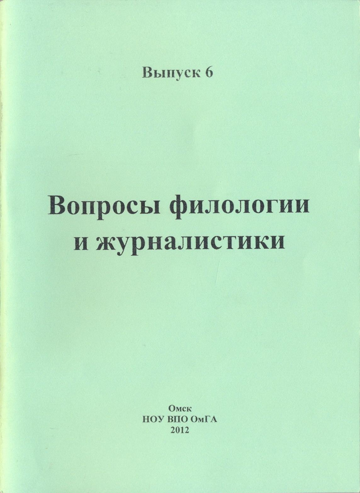 Вопросы филологии и журналистики