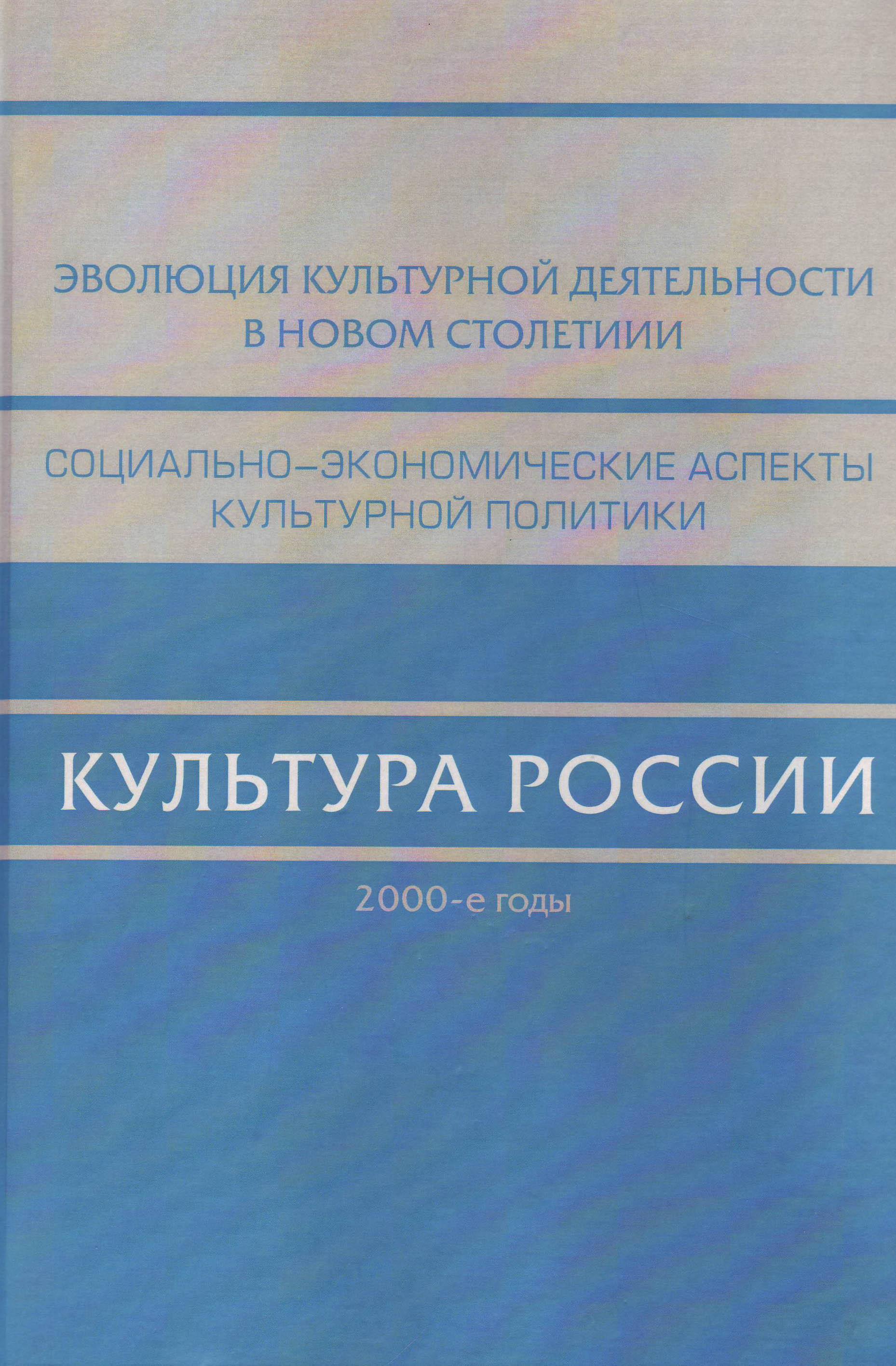 Культура России. 2000-е годы