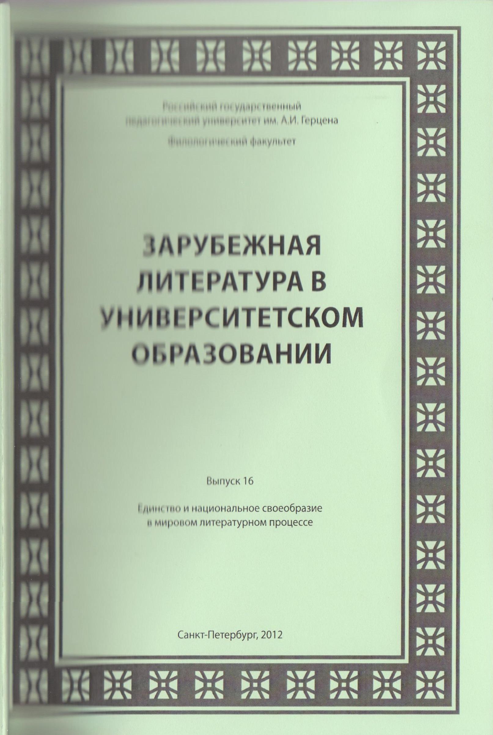 Три варианта легенды о женщине-иноке (А.И. Герцен, Г. Келлер, А. Франс)