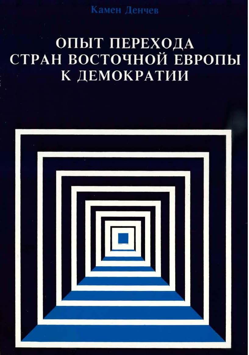 Опыт перехода стран Восточной Европы к демократии