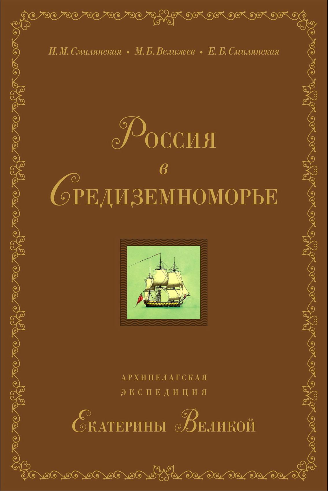 Россия в Средиземноморье. Архипелагская экспедиция Екатерины Великой