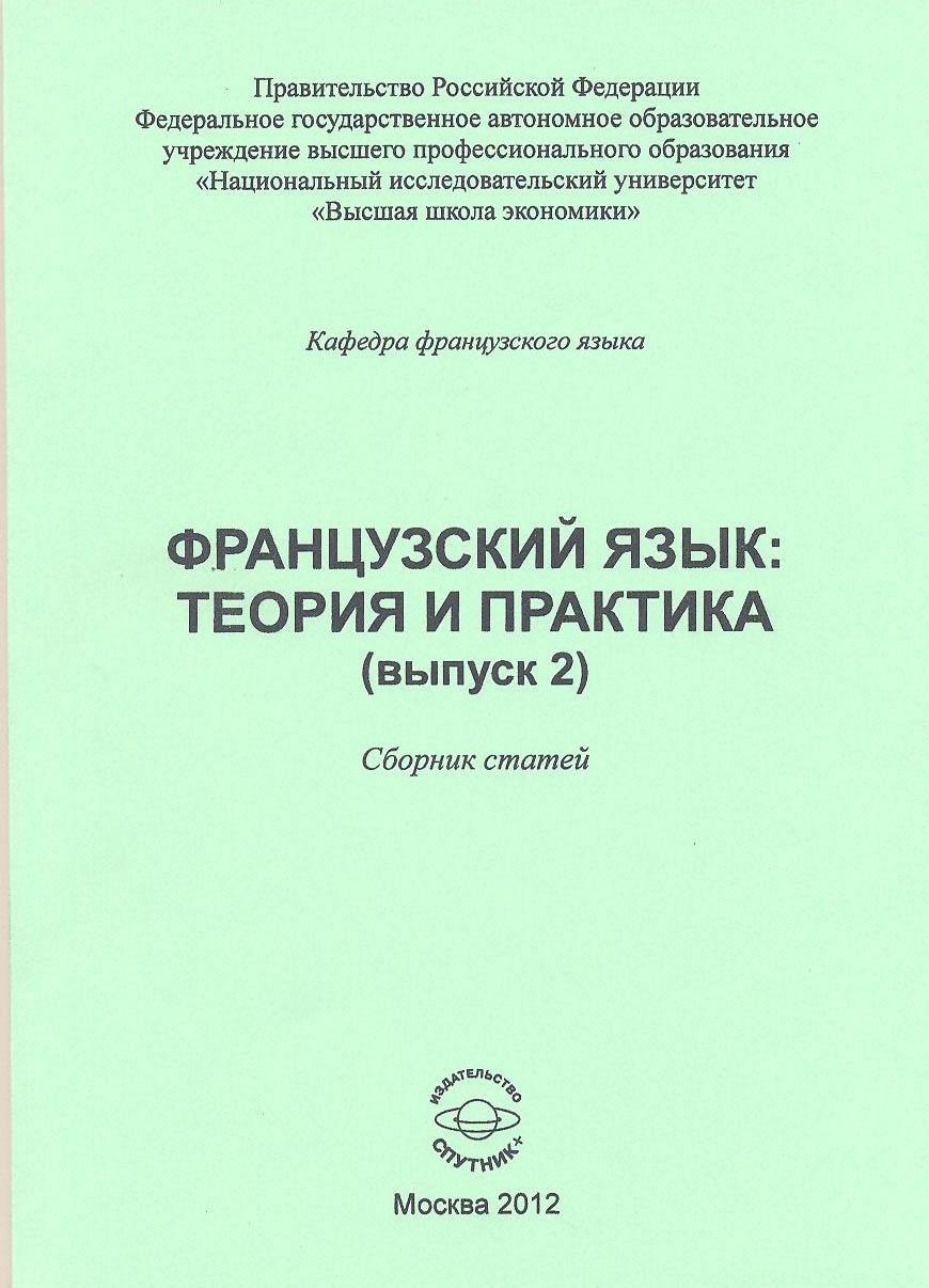 Французский язык: теория и практика. Выпуск 2
