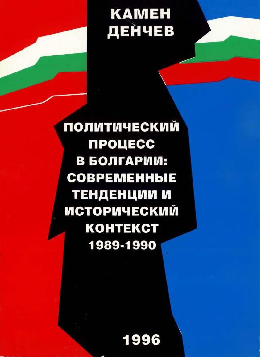Политический процесс в Болгарии: современные тенденции и исторический контекст. 1989-1990