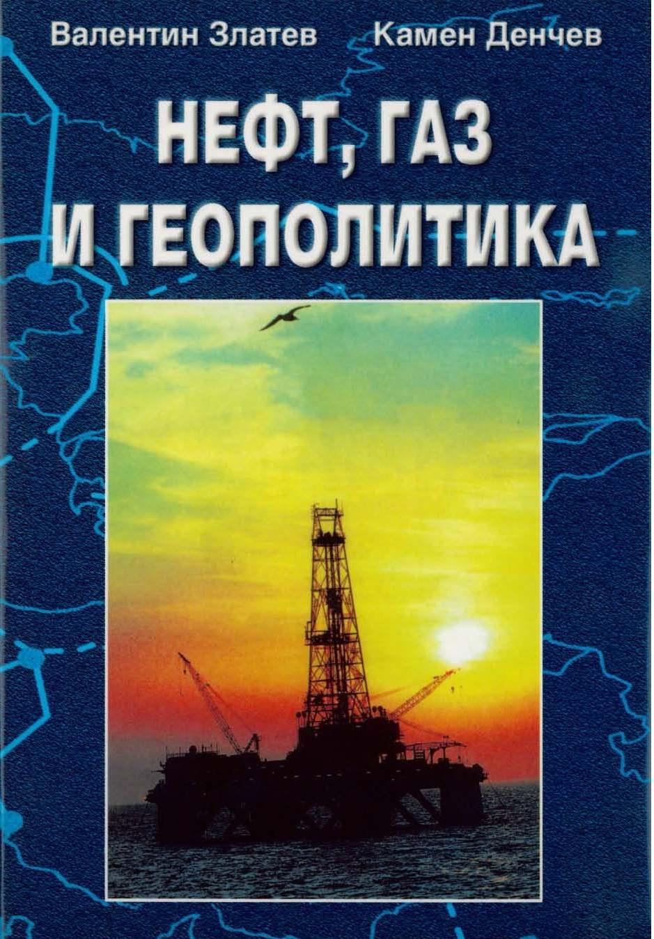 Нефт, газ и геополитика. Каспийския и Балканския геополитически възли