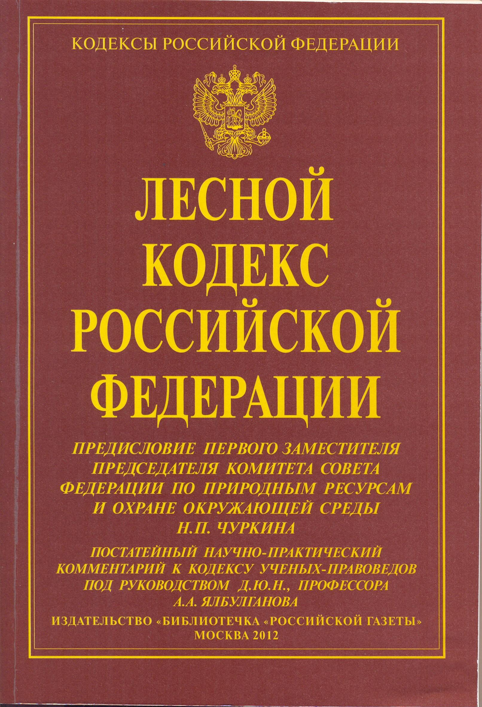 Лесной кодекс Российской Федерации: постатейный научно-практический комментарий