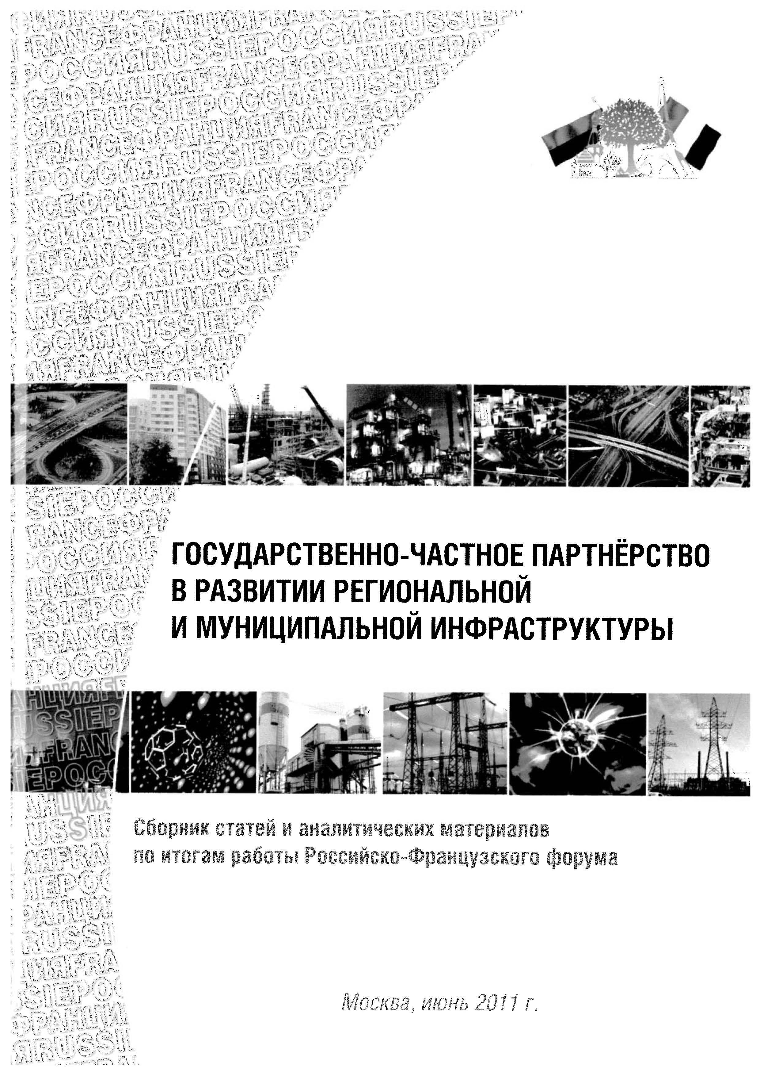 Анализ практики привлечения частных операторов в коммунальный сектор