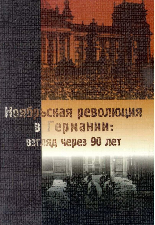 К вопросу о роли революции в историческом процессе