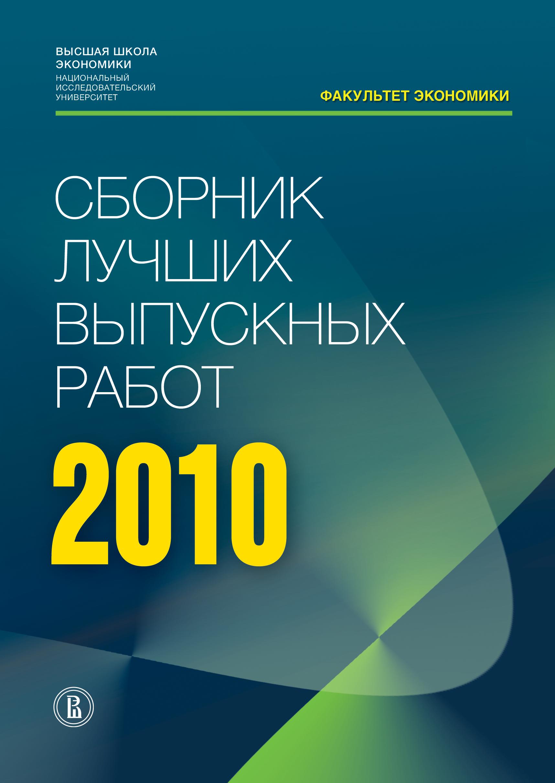 Сборник лучших выпускных работ – 2010