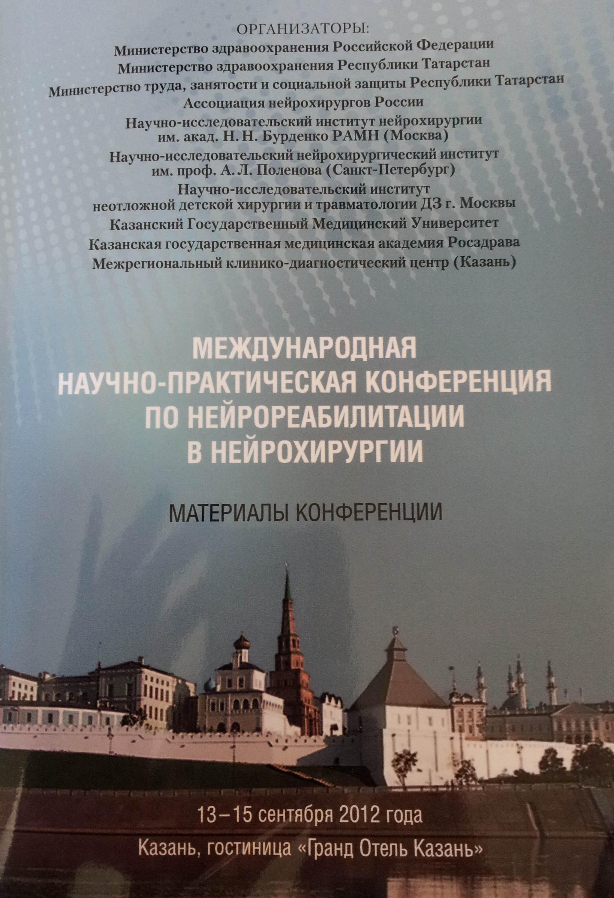 Международная научно–практическая конференция по нейрореабилитации в нейрохирургии: материалы конференции