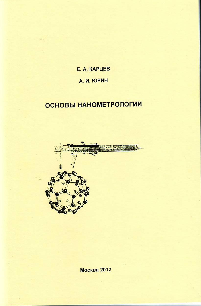 Основы нанометрологии