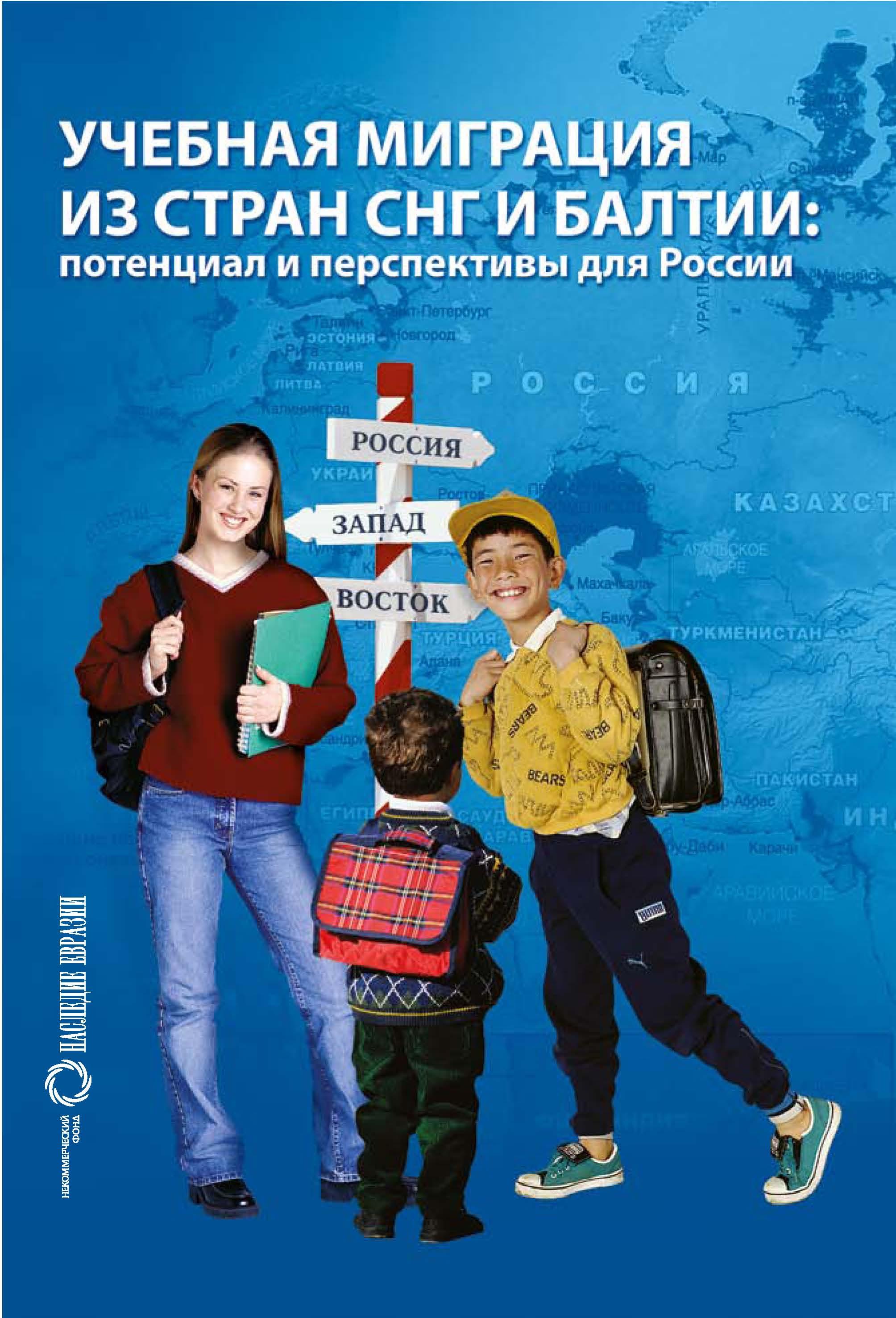 Учебная миграция из стран СНГ и Балтии: потенциал и перспективы для России