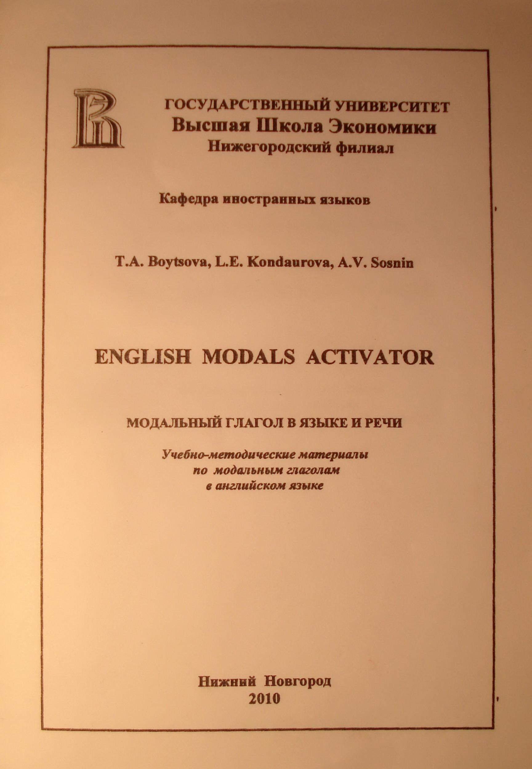 English Modals Activator ( Модальный глагол в языке и речи)