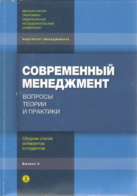 Современный менеджмент: вопросы теории и практики. Сборник статей аспирантов и студентов