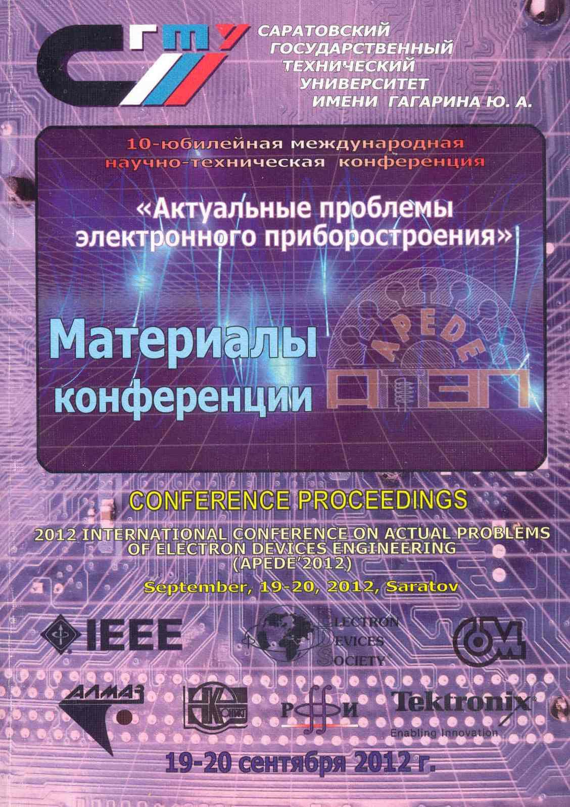 Актуальные проблемы электронного приборостроения АПЭП-2012. Материалы 10-й юбилейной Международной научно-технической конференции, 19-20 сентября 2012 г.
