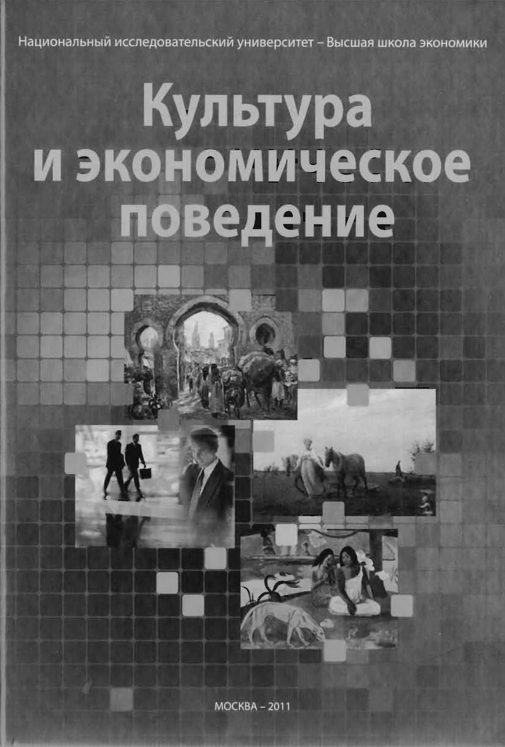 Культура и экономическое поведение