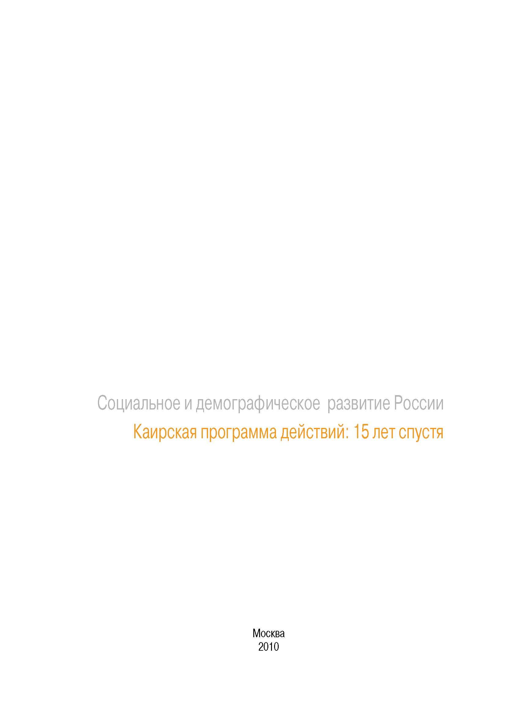 Социальное и демографическое развитие России. Каирская программа действий: 15 лет спустя