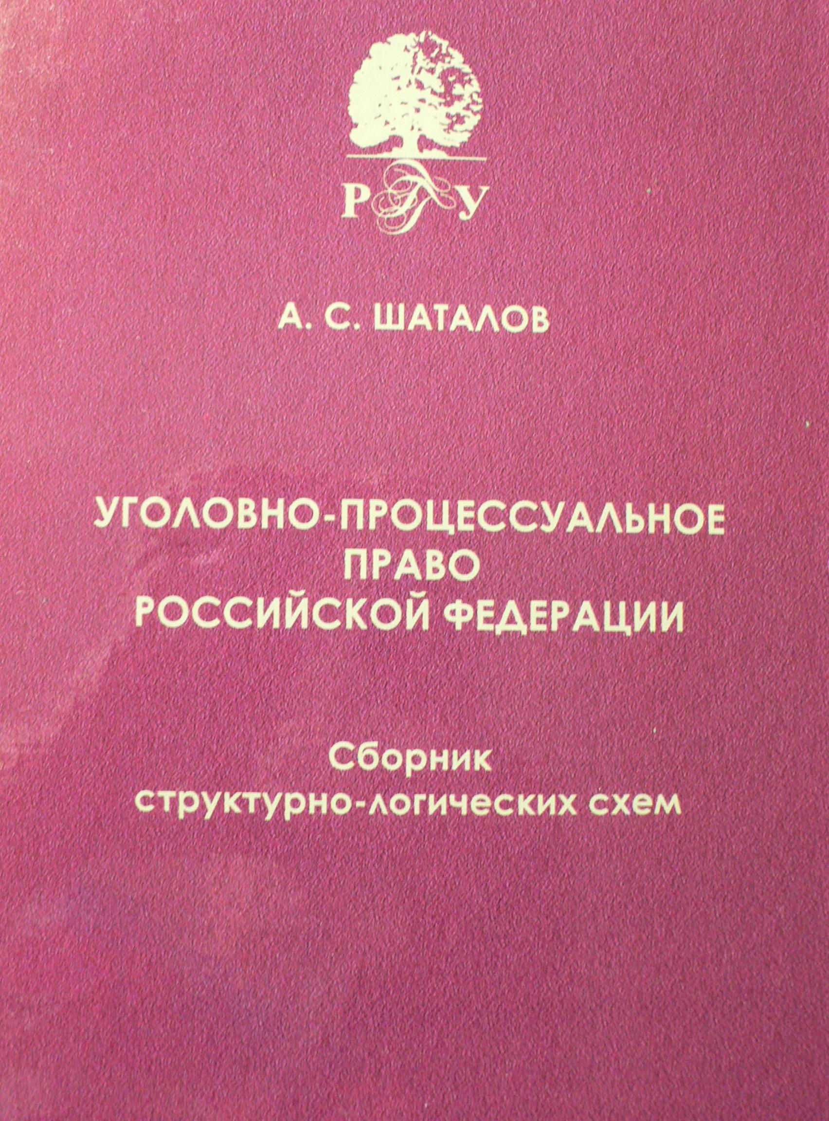 Уголовно-процессуальное право Российской Федерации. Сборник структурно-логических схем