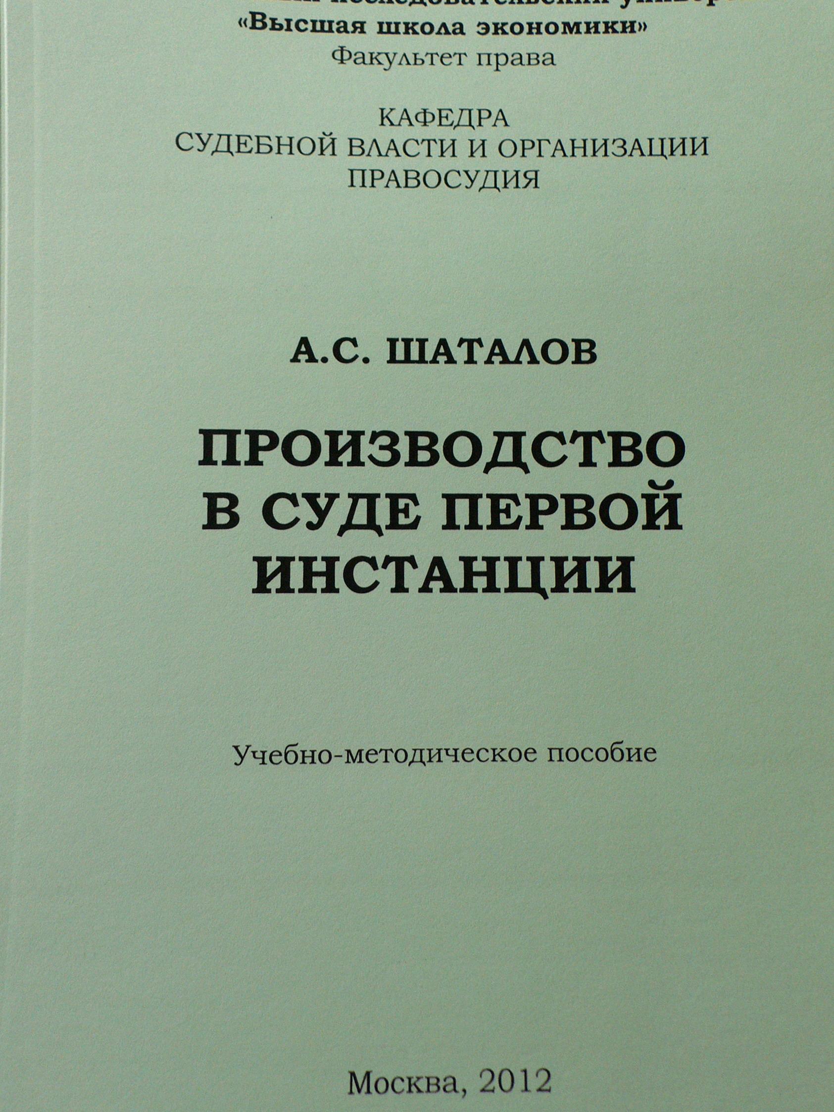 Производство в суде первой инстанции