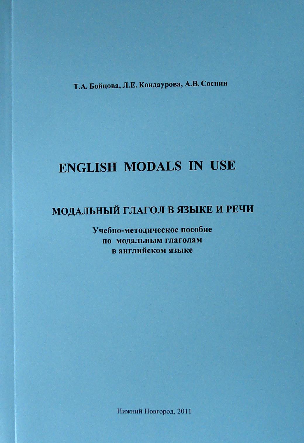 English Modals in Use – Модальный глагол в языке и речи: Учебно-методическое пособие по модальным глаголам в английском языке