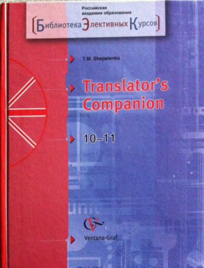 К вопросу об использовании русскоязычного перевода при работе с зарубежными учебниками (на опыте учебника «Inside Out», Уровень «Upper intermediate»)