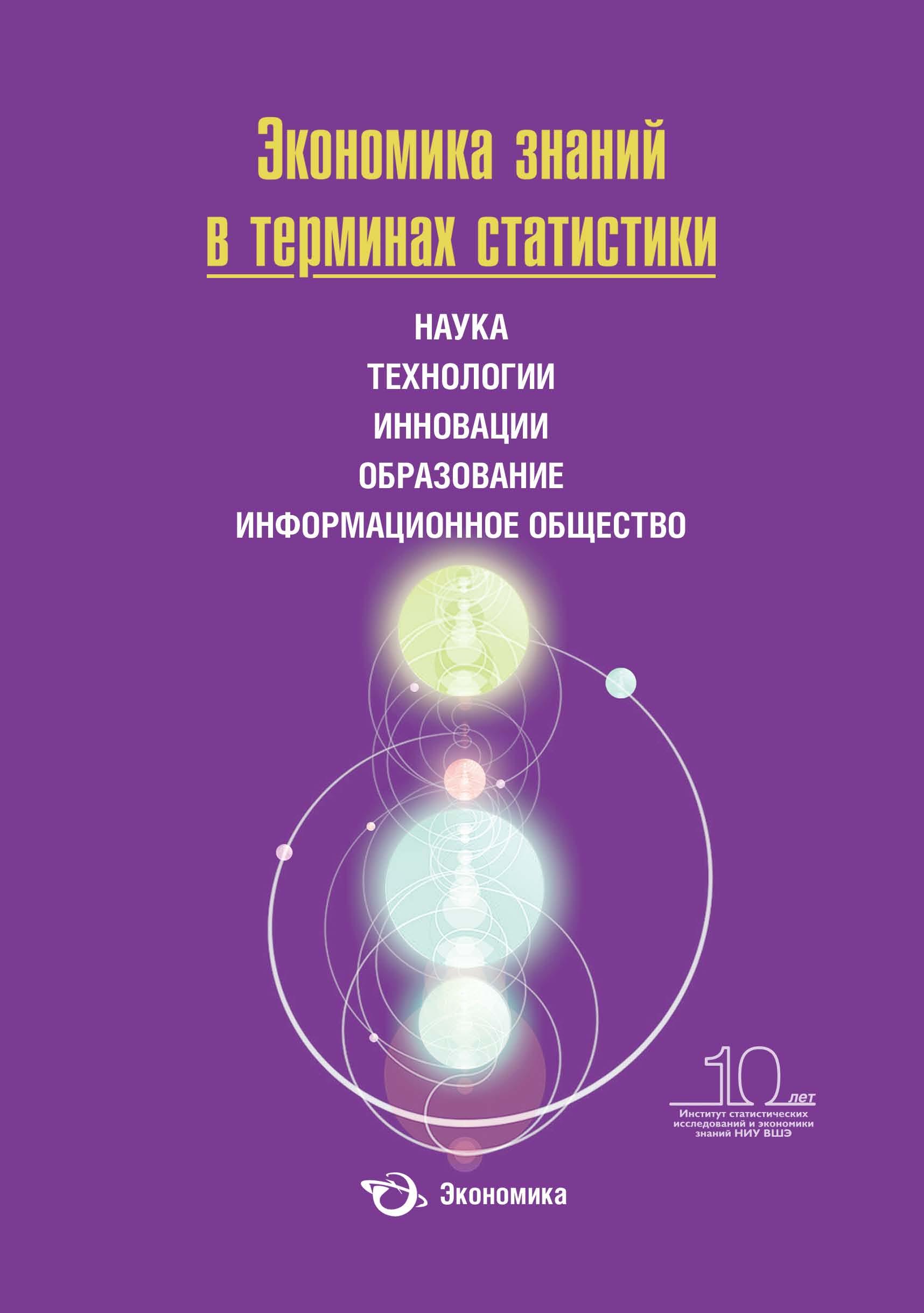 Экономика знаний в терминах статистики: наука, технологии, инновации, образование, информационное общество: словарь