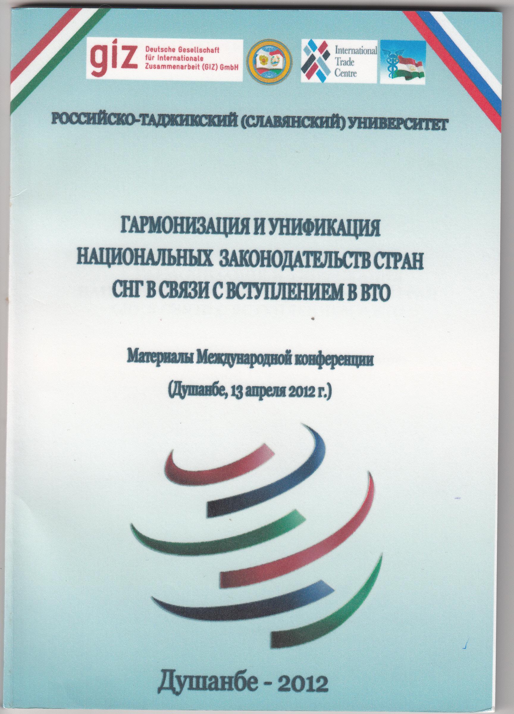 Гармонизация и унификация национальных законодательств стран СНГ в связи с вступлением в ВТО