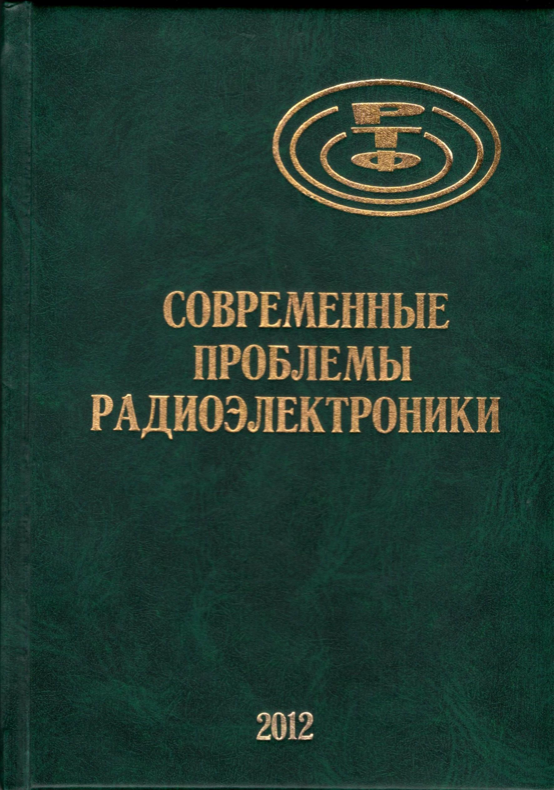 Современные проблемы радиоэлектроники: сб. науч. тр.