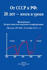 СССР как фактор эволюции западных моделей социального государства