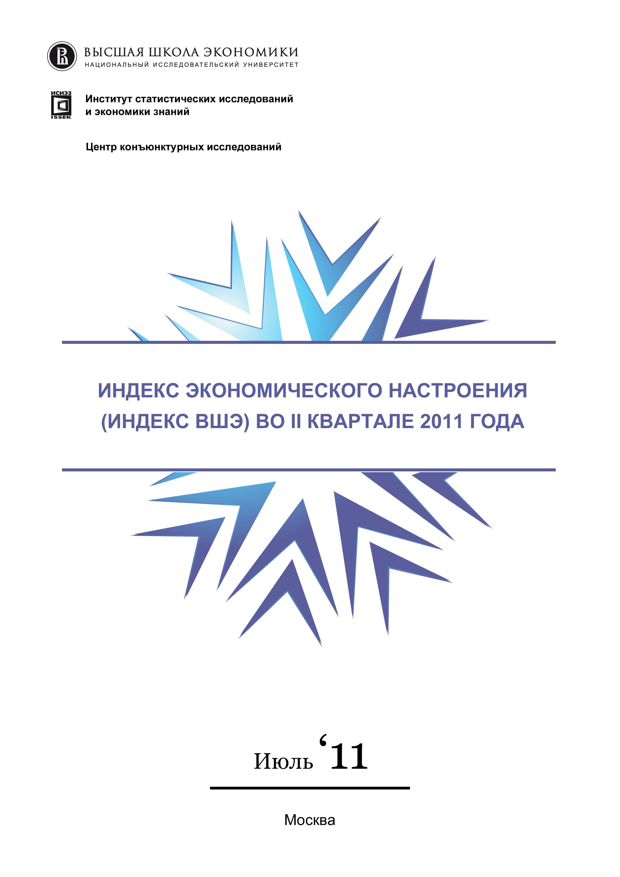 Индекс экономического настроения (Индекс ВШЭ) во II квартале 2011 г.