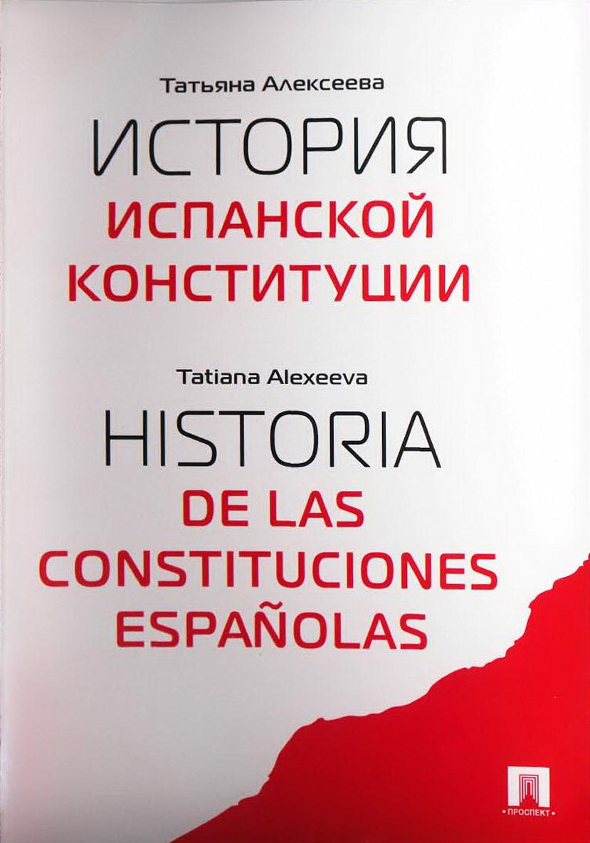 История испанской конституции