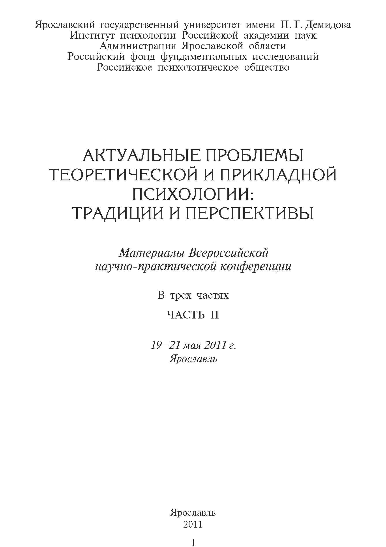 Обзор кросскультурных исследований в отечественной экономической психологии