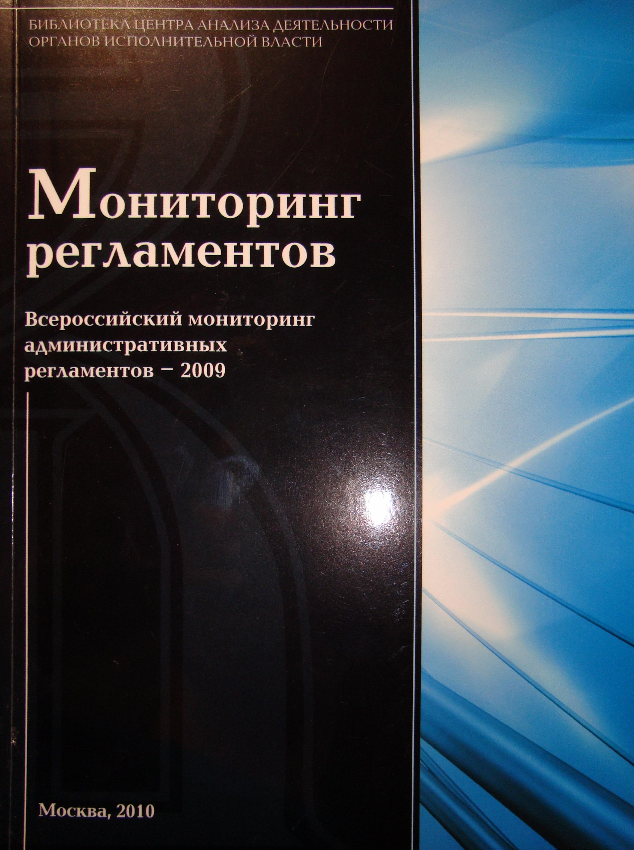 Мониторинг регламентов. Всероссийский мониторинг административных регламентов - 2009