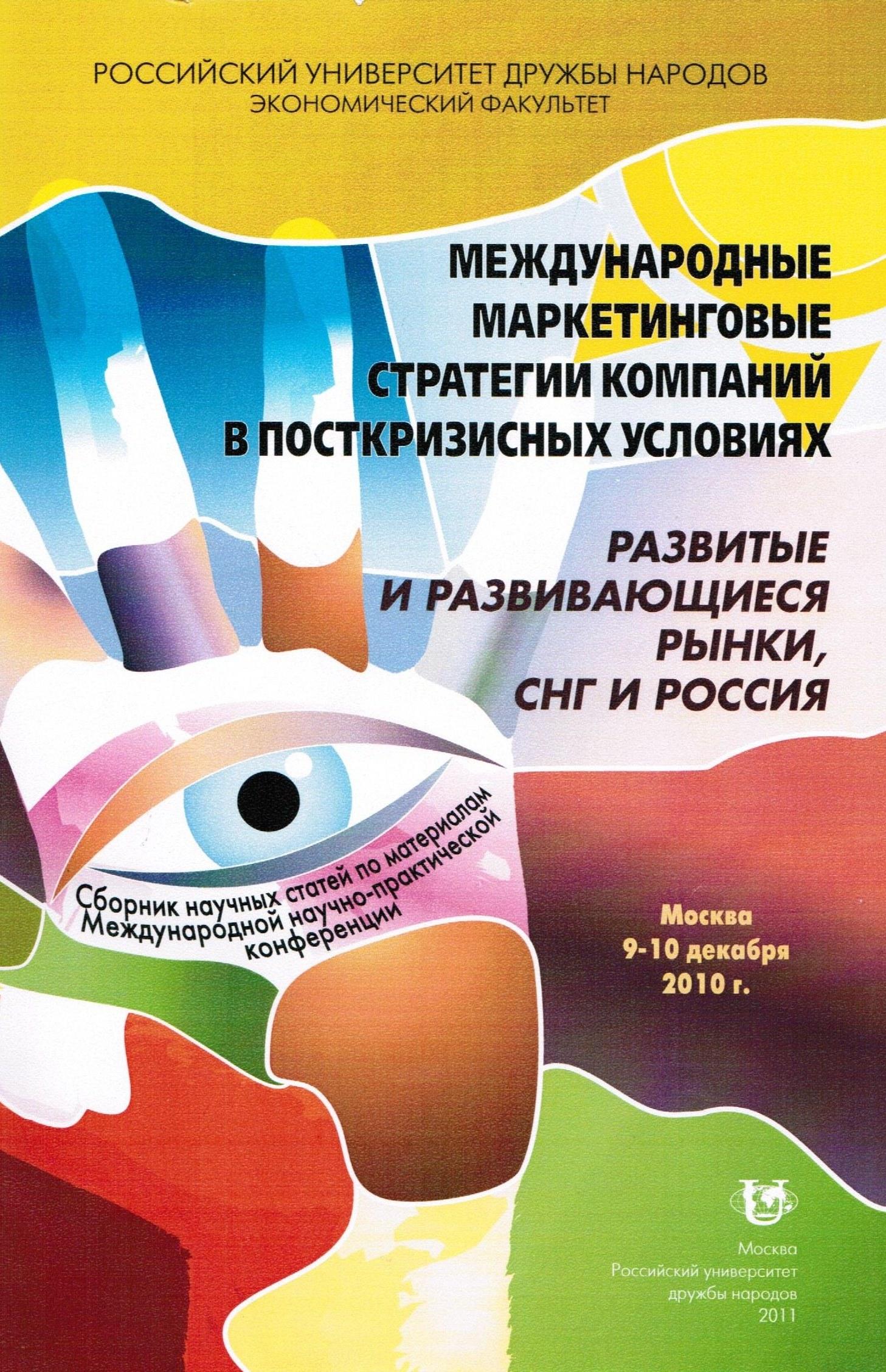 Россия - ЕС: инвестиционное взаимодействие в третичном секторе