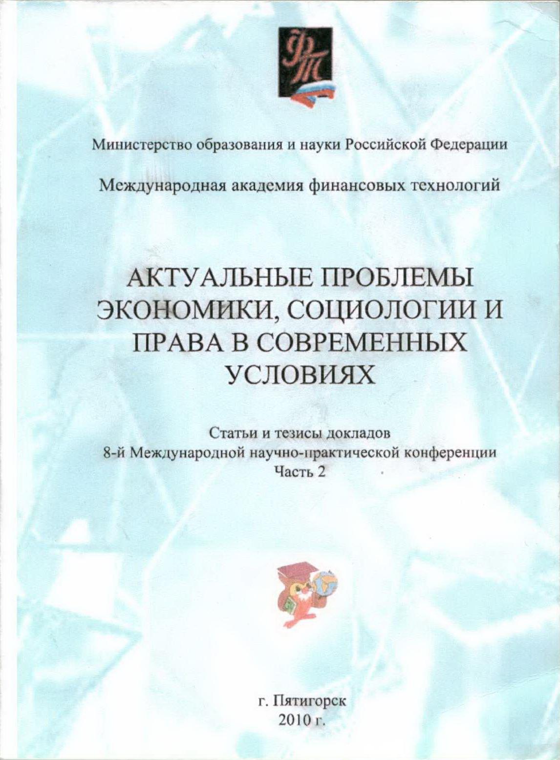 Теоретические основы и особенности изучения социально-трудового взаимодействия
