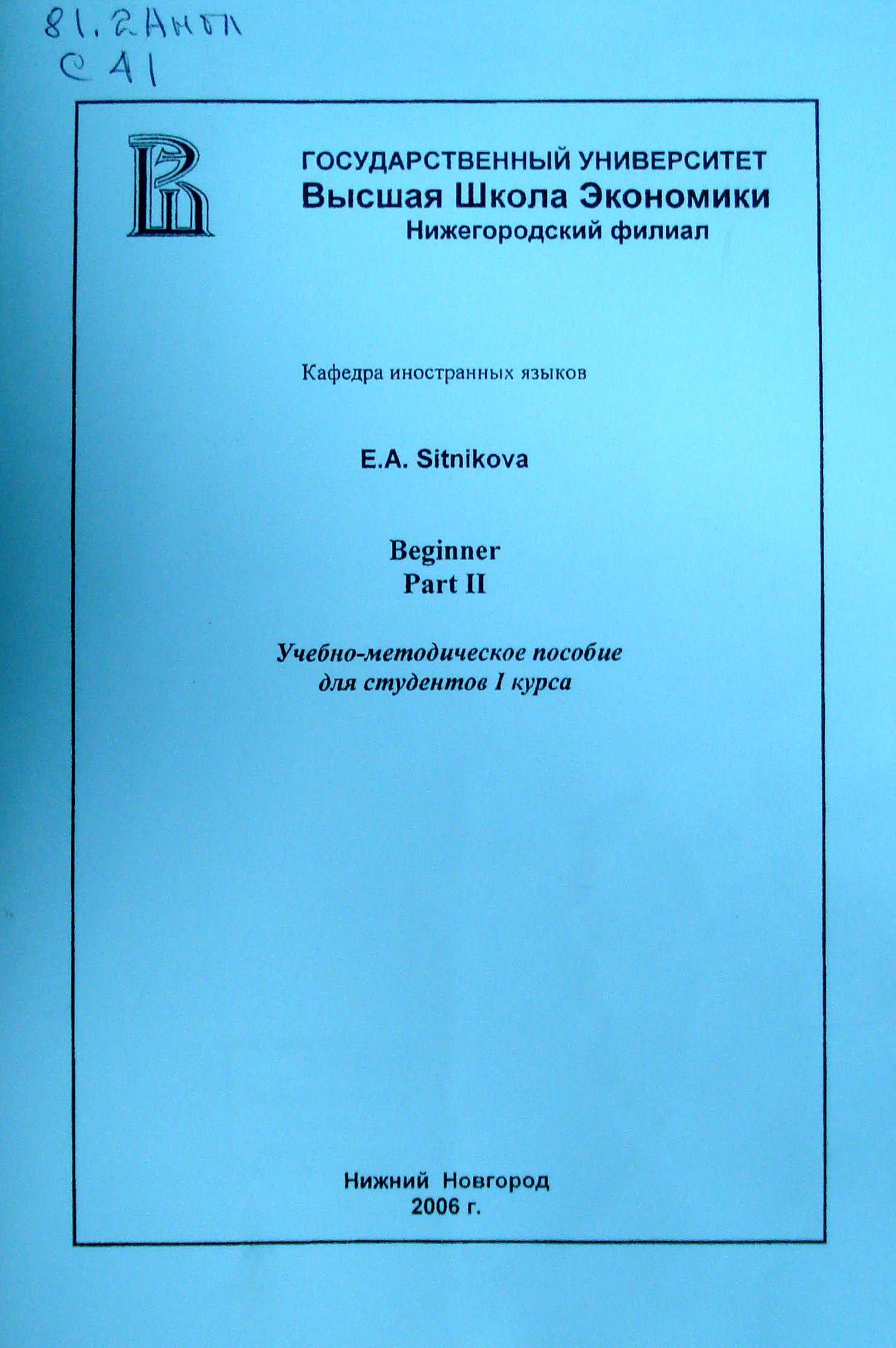 Beginner. Part II: Учебно-методическое пособие по английскому языку для студентов I курса