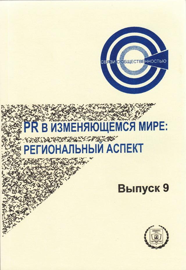 Региональное измерение PR как public relations и public responsibility