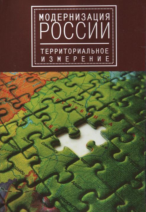 Модернизация России: территориальное измерение