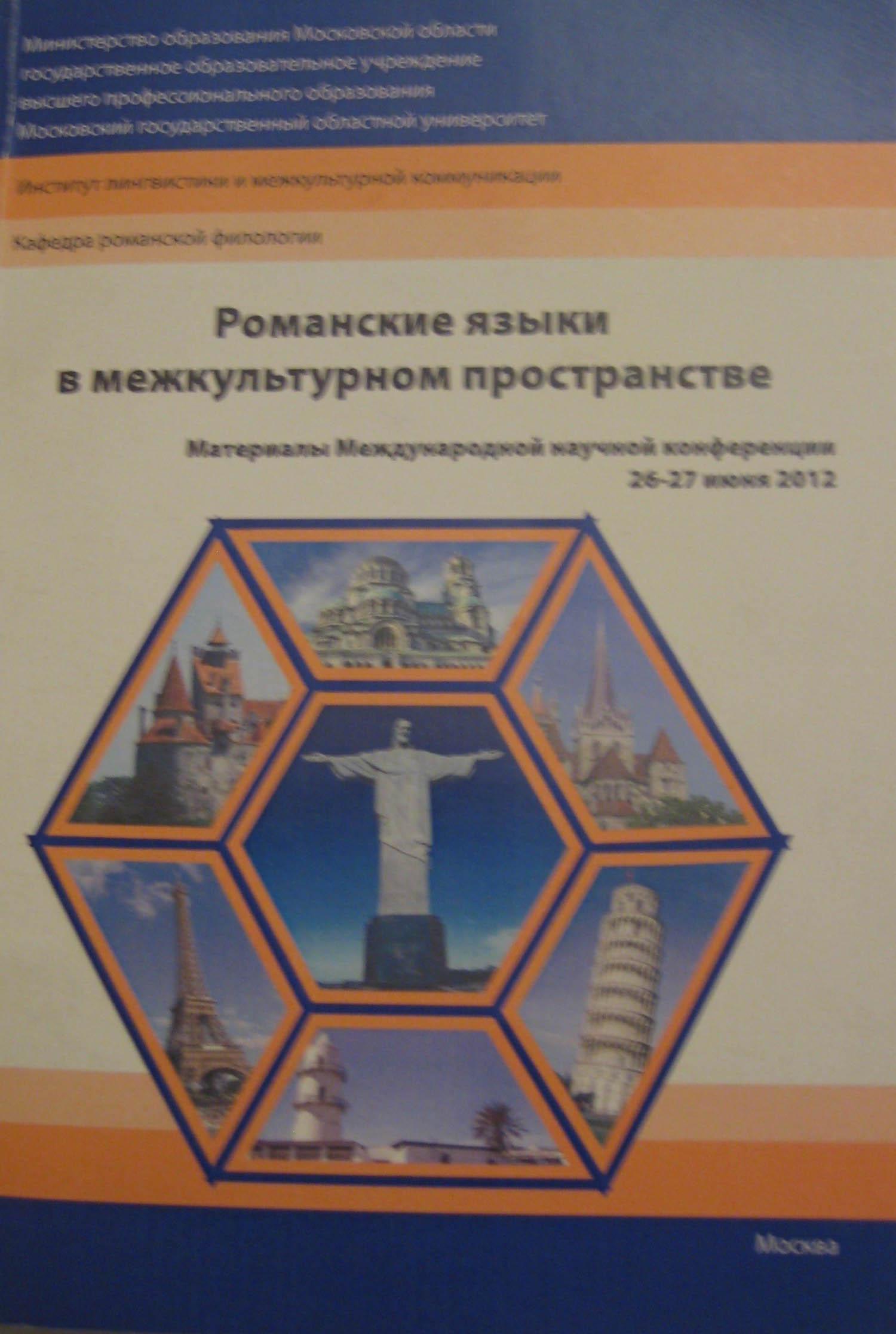 Романские языки в межкультурном пространстве: Материалы международной научной конференции 26-27 июня 2012