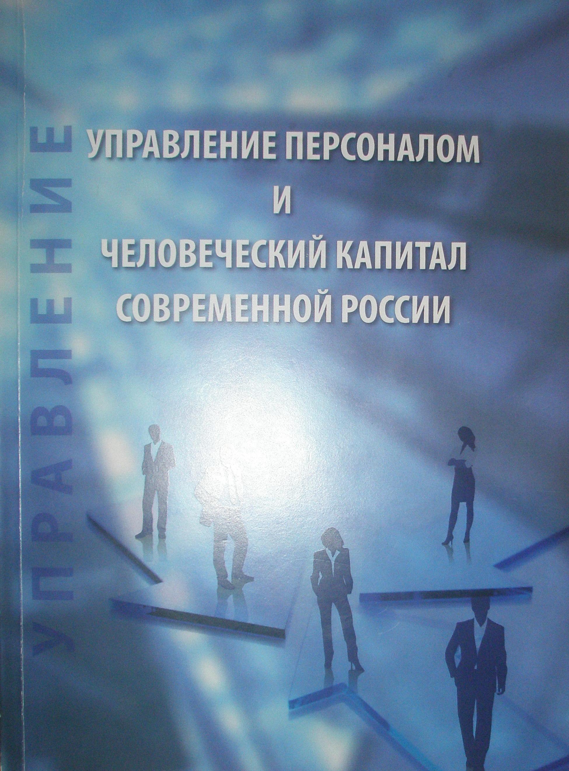 Управление персоналом и человеческий капитал современной России