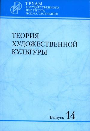 Теория художественной культуры. Выпуск 14