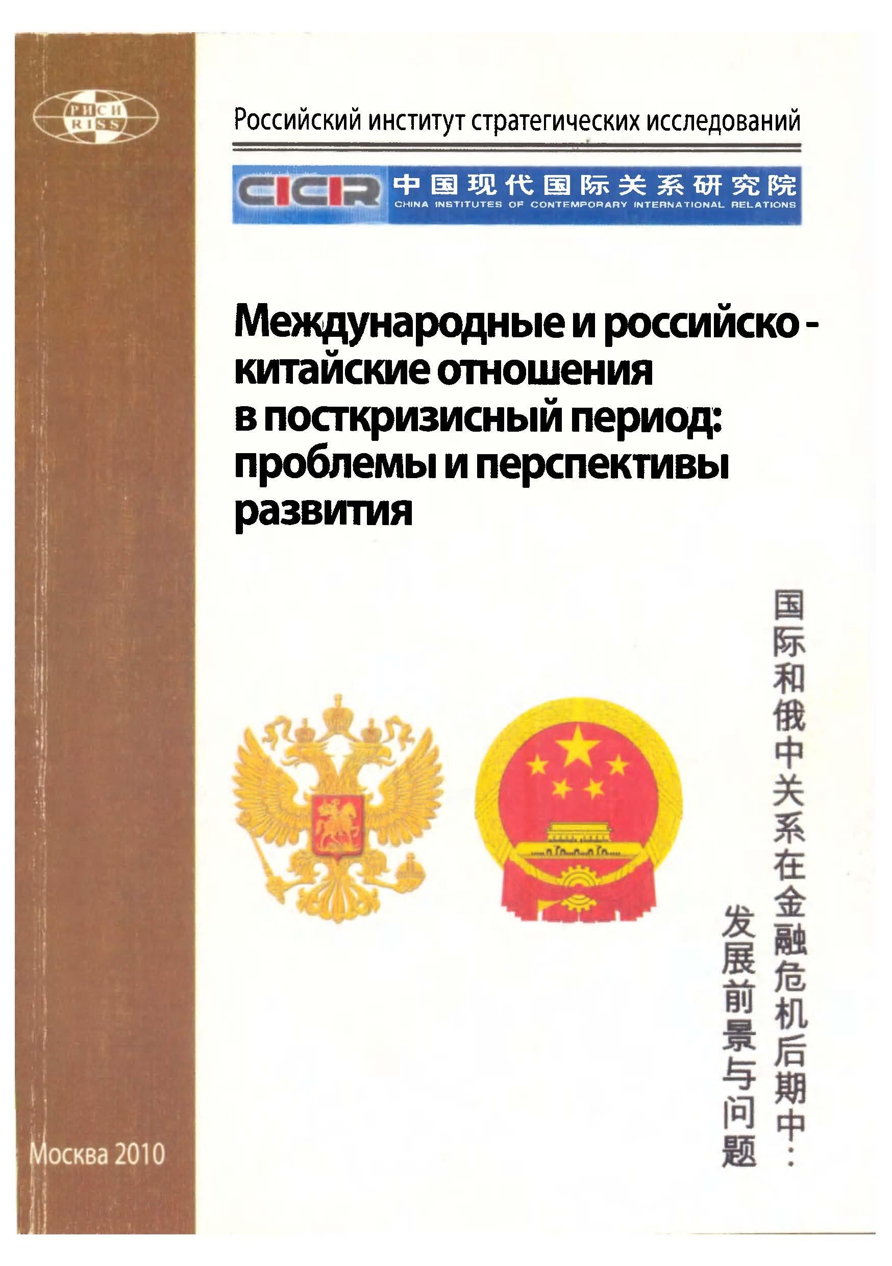 Интеграционные процессы в АТР в контексте взаимоотношений России со странами АСЕАН