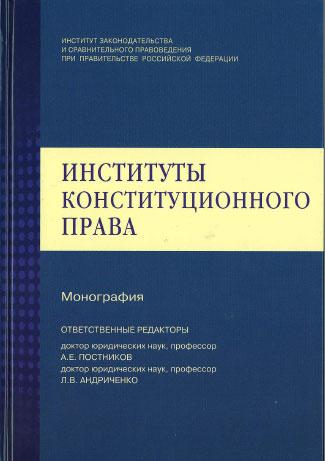 Конституционные основы организации государственной власти