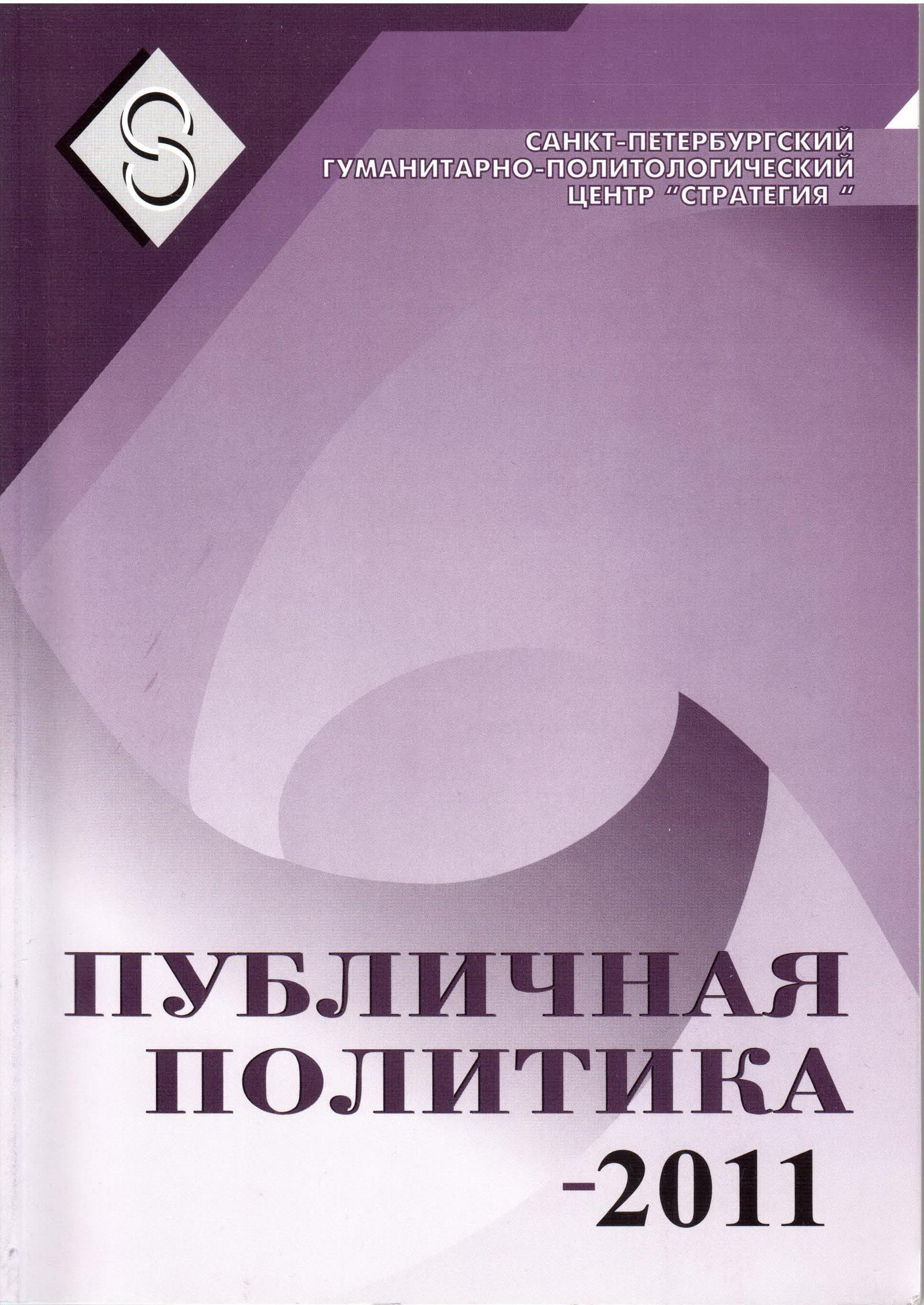 Публичная политика – 2011