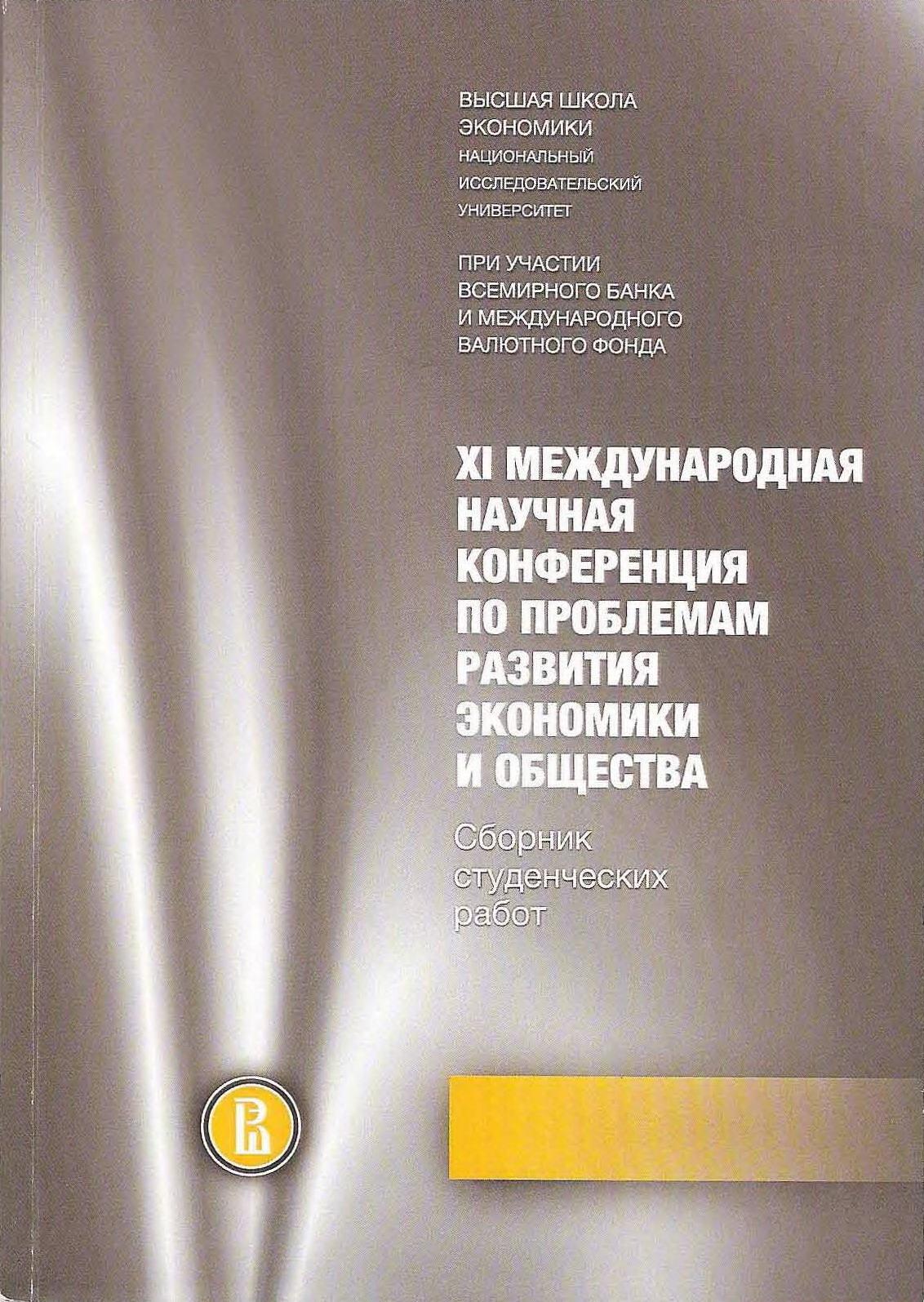 XI Международная научная конференция по проблемам развития экономики и общества. Сборник студенческих работ
